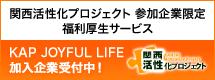 福利厚生サービスJOYFUL LIFE