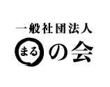 一般社団法人○の会