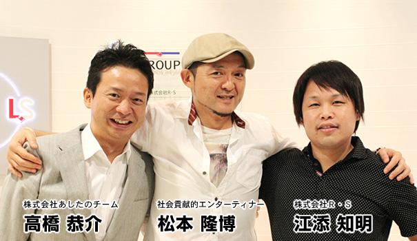 リレーションスマイル。社員、お客さまの笑顔を大切にする江添社長に 組織のトータルサービスを行う高橋社長が語る、いい組織とは?
