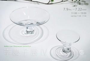 李慶子展Ⅳ