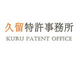 久留特許事務所