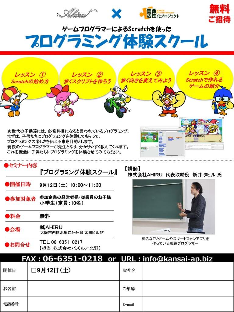 プログラミング体験スクール