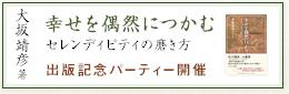 大坂塾塾長、大坂靖彦著「幸せを偶然につかむ」書籍出版のご案内