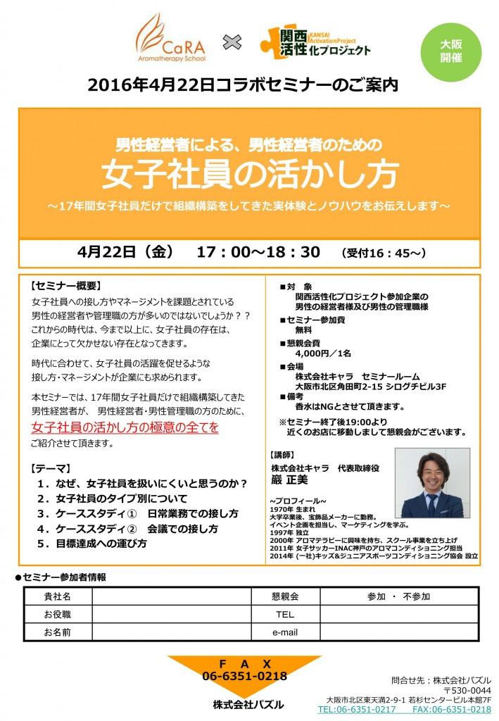 4月22日女子社員の活かし方セミナー