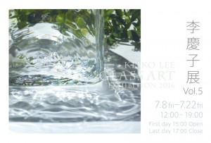李慶子展 Vol.5