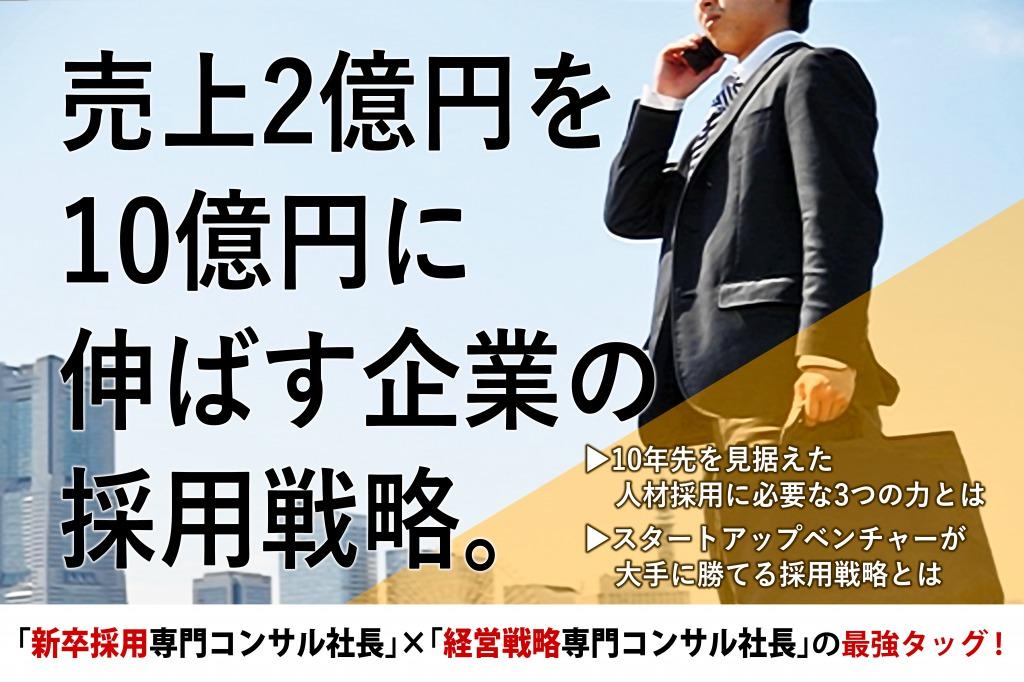 売上2億円を10億円に伸ばす企業の採用戦略。