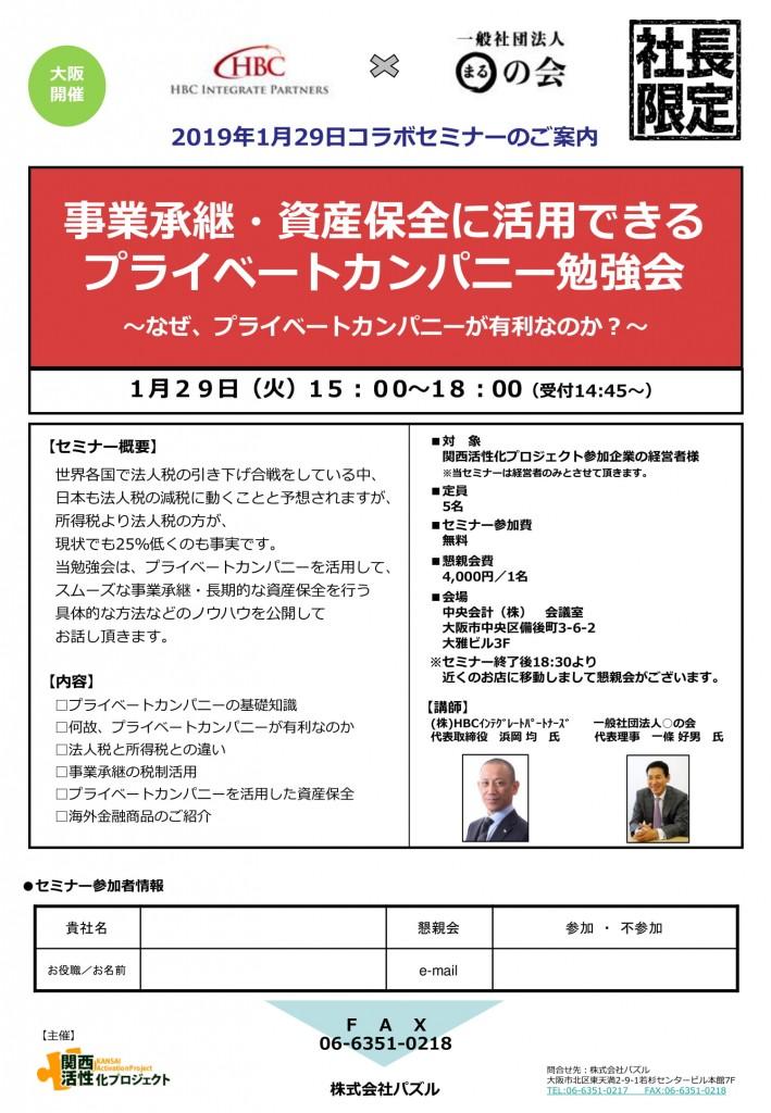 2019.1.29「事業承継・資産保全に活用できるプライベートカンパニー勉強会」案内状-1