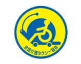 kaigo-taxi