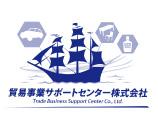 貿易事業サポートセンター株式会社